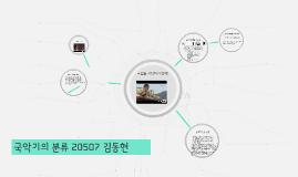 국악기의 분류 20507 김동현