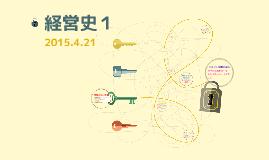 20150421経営史(2) のコピー