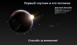 Copy of Первый! 61 год в Космосе.