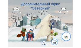 """Дополнительный офис """"Северный"""""""