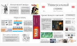 Copy of Универсальный сервис