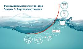 Функциональная электроника: лекция 6-7 (Коровченко)