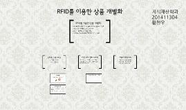 RFID를 이용한 상품 프리미엄화