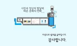 Copy of 사진과 영상의 발달