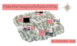 ศาสนากับการอยู่ร่วมกันในประเทศไทย