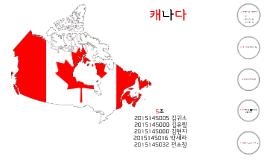 Copy of 캐나다