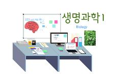 Copy of 2013 생명과학 첫수업