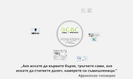 Български Съвет за Устойчиво Развитие