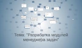 Разработка модулей менеджера курсов и задач