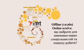 Offline або Online освіта: що вибрати для вивчення нових спе