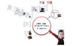 Copy of オリエンテーション