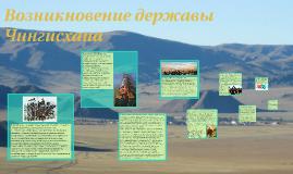 Возникновение державы Чингисхана