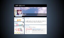 YAFF 팀 뽜야 송승현