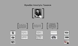 Жұмабек Ахметұлы Тәшенов