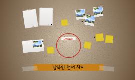 남북한 언어 차이