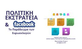 Πολιτική εκστρατεία και Facebook: Το Παράδειγμα των Ευρωεκλογών