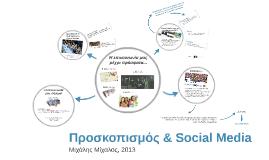 Προσκοπισμός & Social Media