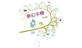 Copy of 夢幻手機