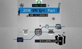 2018 대입 수시 전략 설명회