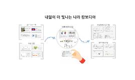 Copy of 해외농업개발 발표 (캄보디아)