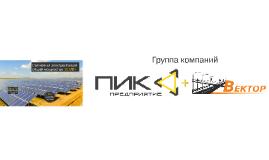 Презентация проекта Солнечной станции