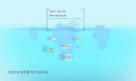 7-2)해수의 특성과 순환