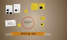2017-2문학과 삶10강