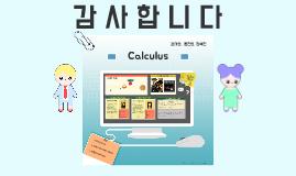 Copy of 미적분 수학 발표