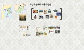 조선의 문화와 과학의 발전