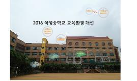 2016 석정중학교 교육환경 조성