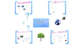 2014.1.14 京都府立舞鶴支援学校
