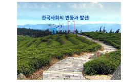 Copy of 한국사회의 변동과 발전