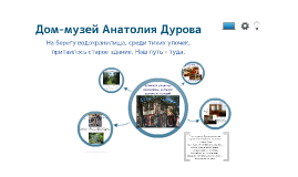 Дом-музей Анатолия Дурова