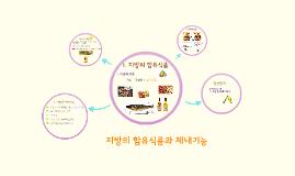 지방의 함유식품과 체내기능
