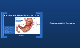 Ходоодны хорт хавдар (STOMACH CANCER)