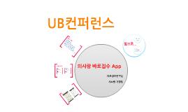 UB컨퍼런스 -모바일 진료접수 App