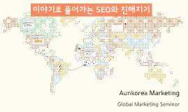 글로벌 마케팅 친해지기