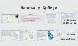 Насеља у Србији