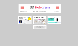 3D 홀로그램