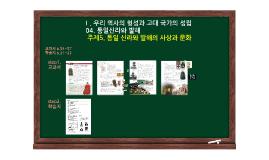 1-4 통일신라와 발해의 발전(문화)