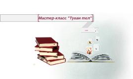 Ахмадуллина Гульфина Равиловна