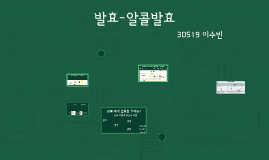 Copy of 발효-알콜발효