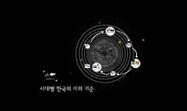 Copy of 한국의 미의 기준