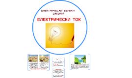 Електрически ток