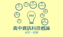 資訊科技概論課程大綱