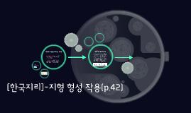 [한국지리]-지형 형성 작용(p.42)