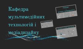 Кафедра мультимедійних
