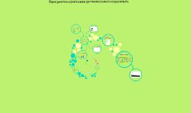 Copy of Программа адаптации регионального персонала