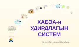 Copy of ХАБЭА-н УДИРДЛАГЫН СИСТЕМ