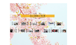 B.C. の日本人: 今と昔